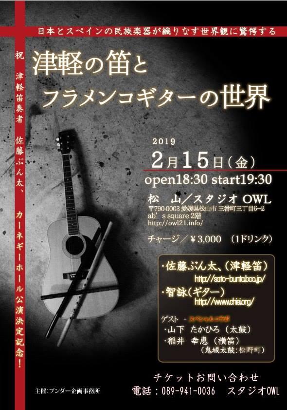 松山ライブ2019